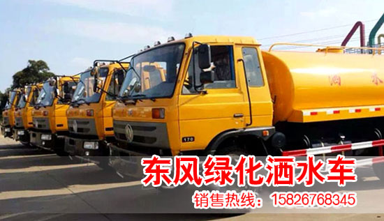 东风10吨绿化竞博app