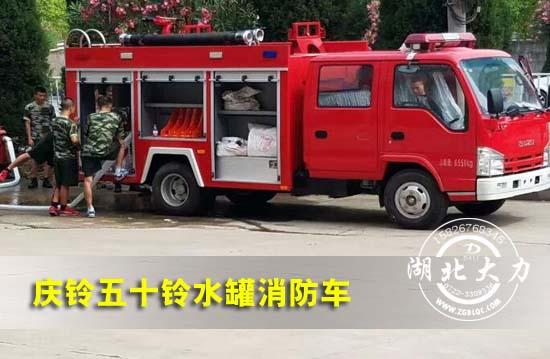 庆铃五十铃水罐消防车图片